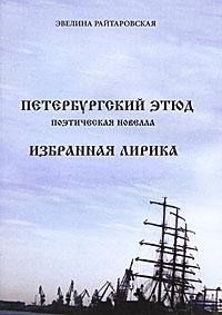 Петербургский этюд В этот день флюид галантности и вдохновенья правит бал; оживают силы...