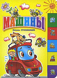 Михаил Грозовский Машины