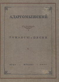 А. Даргомыжский. Романсы и песни
