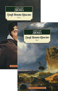 Александр Дюма Граф Монте-Кристо. В 2 томах дюма а граф монте кристо