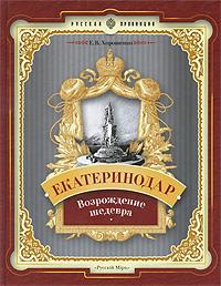 Е. В. Хорошенко Екатеринодар. Возрождение шедевра