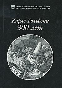 Карло Гольдони. 300 лет карло гоцци сказки для театра