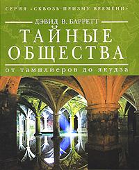 Дэвид В. Барретт Тайные общества. От тамплиеров до якудза александрова н ожерелье богини кали