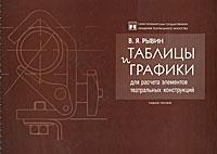 Таблицы и графики для расчета элементов театральных конструкций