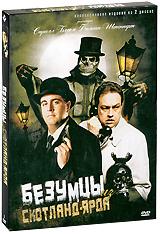 Безумцы из Скотланд-ярда (2 DVD)