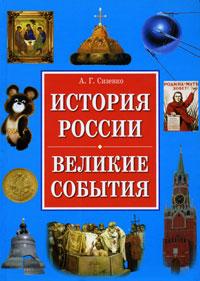 Скачать История России. Великие события быстро
