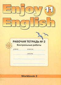 М. З. Биболетова, Е. Е. Бабушис Enjoy English 11: Workbook 2 / Английский с удовольствием. 11 класс. Рабочая тетрадь № 2. Контрольные работы
