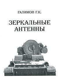 Г. К. Галимов Зеркальные антенны. Том 1