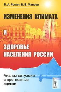 Б. А. Ревич, В. В. Малеев Изменения климата и здоровье населения России. Анализ ситуации и прогнозные оценки