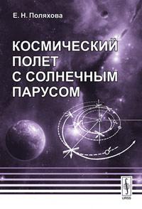 Е. Н. Поляхова Космический полет с солнечным парусом