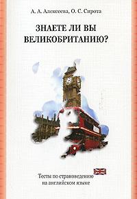 А. А. Алексеева, О. С. Сирота Знаете ли вы Великобританию? алексеева а знаете ли вы францию тесты по страновед на фр языке