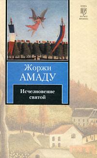 Жоржи Амаду Исчезновение святой святой праведный иоанн русский житие новые чудеса