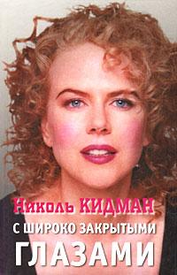 Николь Кидман: С широко закрытыми глазами