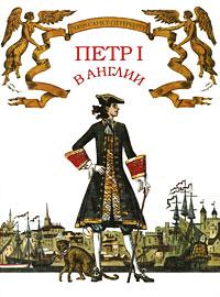 Петр I в Англии