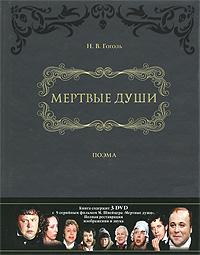 Н. В. Гоголь Мертвые души (+ 3 DVD) н в гоголь н в гоголь собрание художественных произведений в 5 томах том 4