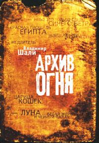 Архив огня. Владимир Шали