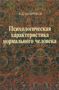 В. Д. Шадриков Психологическая характеристика нормального человека, или Познай самого себя кронштадский и дневник том iv 1862 душеполезные наставления познай самого себя