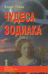 Вадим Левин Чудеса Зодиака