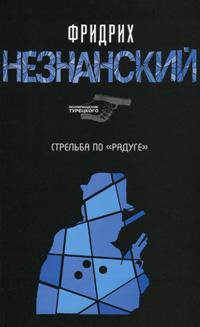 """Фридрих Незнанский Стрельба по """"Радуге"""""""