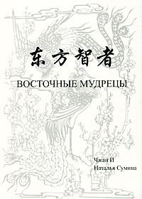 Чжан И, Наталья Сумина Восточные мудрецы шедевры китайской классической прозы неизданное