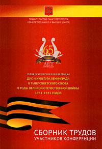 Сборник трудов участников городской научной конференции
