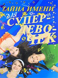 Zakazat.ru: Тайна имени для супердевочек