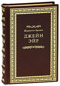 Шарлотта Бронте Джейн Эйр (подарочное издание) лидия чарская заслуженное счастье