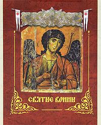 Евгений Князев Святые воины