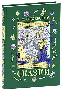 Купить В. Ф. Одоевский. Сказки (подарочное издание)