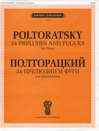 Виктор Полторацкий Виктор Полторацкий. 24 прелюдии и фуги для фортепиано виктор халезов увеличение прибыли магазина