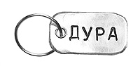 Брелок Дура. Металл. Авторская работаАНТ071010-1-6Размер 4,5 х 2,5 см.Ручная работа. Творческая мастерская Антресоли.Брелок хранится в оригинальном подарочном мешочке. Брелок, декорированный оригинальной тисненой надписью, - это необычный и стильный аксессуар, который сможет стать прекрасным и полезным подарком друзьям и знакомым!
