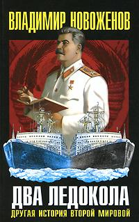 Владимир Новоженов Два ледокола. Другая история Второй мировой
