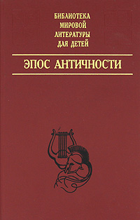 Эпос Античности