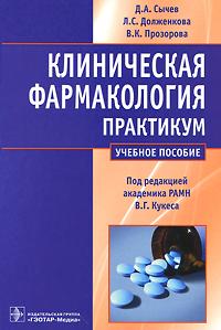 Клиническая фармакология