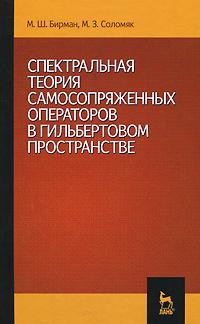 М. Ш. Бирман, М. З. Соломяк Спектральная теория самосопряженных операторов в гильбертовом пространстве айгнер м комбинаторная теория