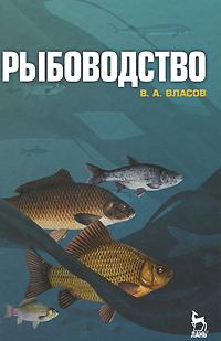 В. А. Власов Рыбоводство в а бекенев технология разведения и содержания свиней