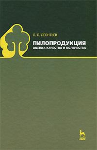 Л. Л. Леонтьев Пилопродукция. Оценка качества и количества леонтьев л древесиноведение и лесное товароведение учебник