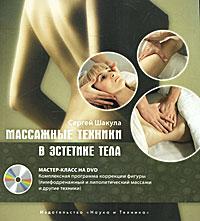 Массажные техники в эстетике тела. Мастер-класс (+ DVD-ROM). Сергей Шакула