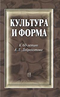 Культура и форма. К 60-летию А. Л. Доброхотова культура и форма к 60 летию а л доброхотова