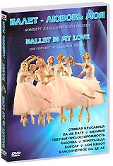 Балет - любовь моя одежда для балета sansha lg14