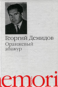 Георгий Демидов Оранжевый абажур демидова 1000 задач