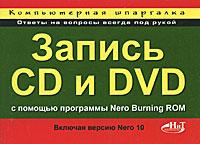Н. Н. Кротов, Р. Г. Прокди Компьютерная шпаргалка. Запись CD и DVD с помощью программы Nero Burning ROM видеосамоучитель nero 8 cd