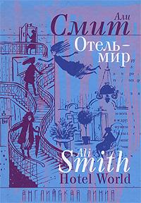 Али Смит Отель - мир книга таинственная