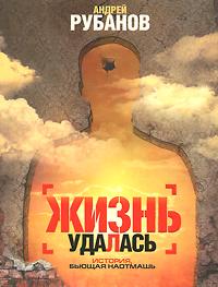 Андрей Рубанов Жизнь удалась илья стогов другие девяностые у нас была великая эпоха
