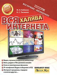 М. И. Бабенко, Н. С. Тесленко Вся халява Интернета