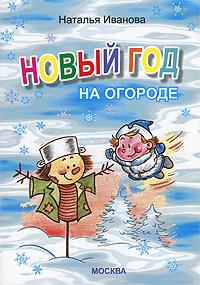 Наталья Иванова Новый год на огороде