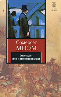 Сомерсет Моэм Эшенден, или Британский агент на вилле моэм