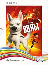 Любимые герои. Вольт, Disney Interactive,Disney / Pixar