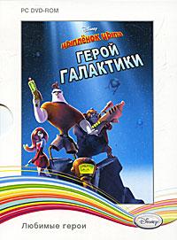 Любимые герои. Цыпленок Цыпа. Герой Галактики, Disney / Pixar