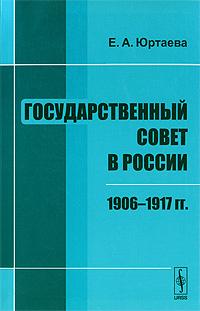 Е. А. Юртаева Государственный совет в России. 1906-1917 гг.